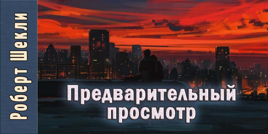 Роберт Шекли «Предварительный просмотр» читает Пётр Василевский