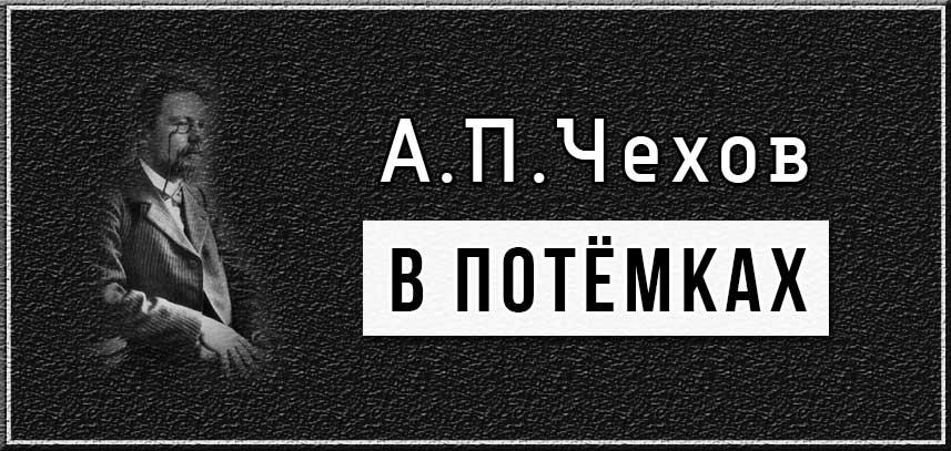 """А.П.Чехов """"В потемках"""" читает Петр Василевский"""