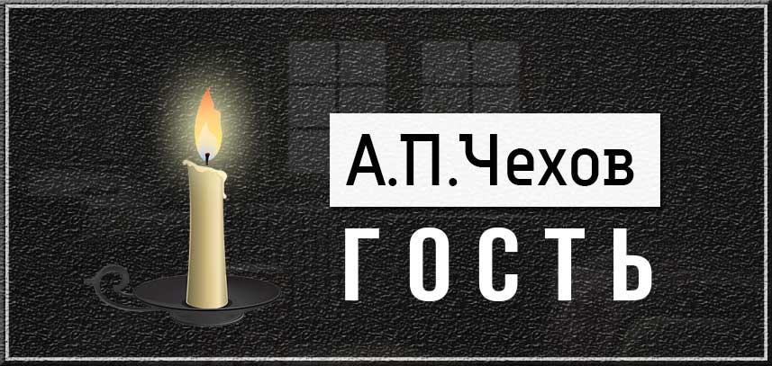 """А.П.Чехов """"Гость"""" читает Петр Василевский"""