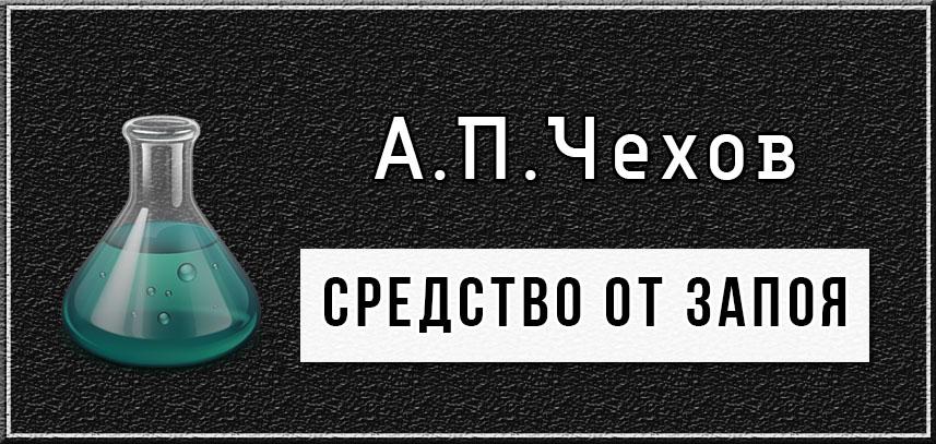 "А.П.Чехов ""Средство от запоя"" (читает Петр Василевский)"