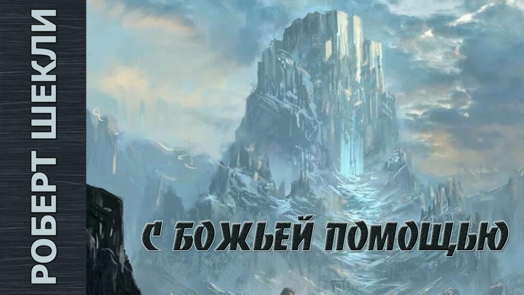 Роберт Шекли «С божьей помощью» читает Петр Василевский