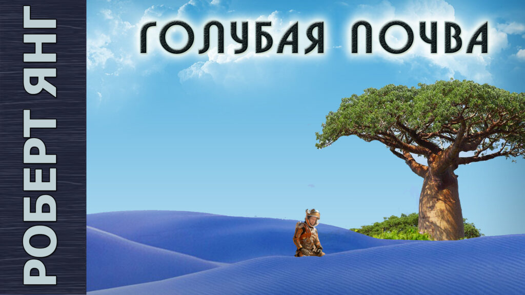 Роберт Янг «Голубая почва» читает Петр Василевский